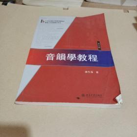 音韵学教程(第五版)
