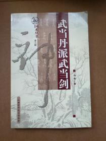 武当丹派武当剑9787537725842山西科学技术出版社