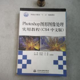 Photoshop图形图像处理实用教程(CS4中文版 )