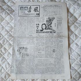 上海采风1988年8月16日(8开四版)(本报有破损)齐白石与卖菜人;奇丽的水乡服饰。