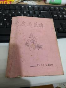 重庆名菜谱  (内容丰富 少见  请看目录) 1974年油印本    品自定  100-1号柜