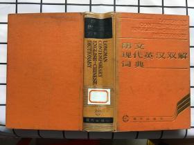 朗文现代英汉双解词典
