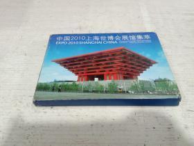 中国2010上海世博会展馆集萃