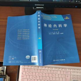 神经内科学(第2版,研究生) 刘鸣、谢鹏  编  人民卫生出版社