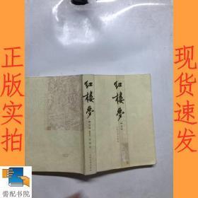 中国古代小说 名著插图典藏系列 红楼梦 上