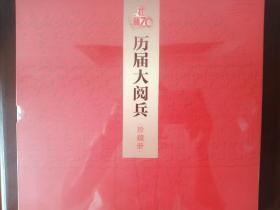 历届大阅兵珍藏册【邮票】