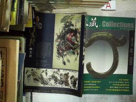 收藏2005   04
