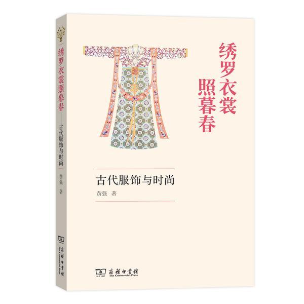 新书--绣罗衣裳照暮春——古代服饰与时尚