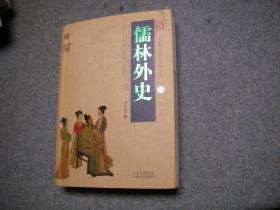 中国古典名著百部藏书  儒林外史