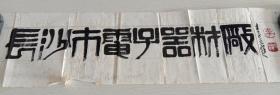 李立篆书长沙市电子器材厂