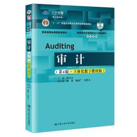 审计(第4版·立体化数字教材版)(教育部经济管理类主干课程教材·审计系列)