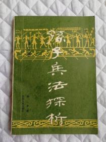 孙子兵法探析  增订版