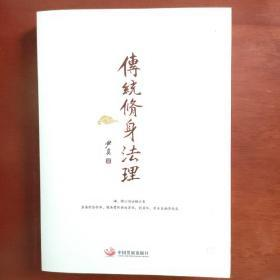 传统修身法理  中国发展出版社