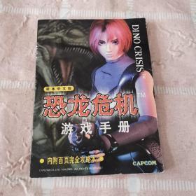 恐龙危机游戏手册