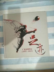 足迹-广东足球史记(1873-2015)