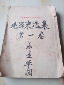 毛泽东选集-线装第一卷1951年稀少