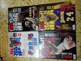 NBA Inside Stuff 灌篮总第329、330、338~341、345、353期 八期合售