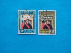 纪 111蒋公就职周年纪念 1套(中国台湾邮票)