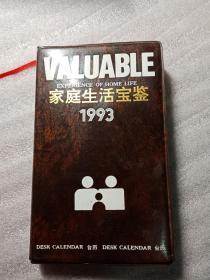 台历:家庭生活宝鉴(1993年)