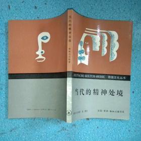 当代的精神处境(德国文化丛书)【92年一版一印 】