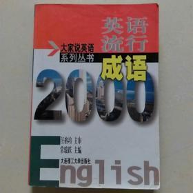 英语流行成语2000