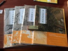 中国绘画名品:王翚绘画名品(临王维万山积雪图、仿唐寅赤壁图等等。整开幅)。 1版1印