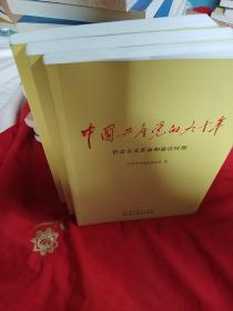 中国共产党的九十年【共三册】