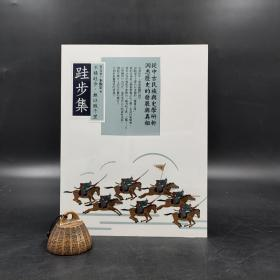 台湾商务版  朱振宏《跬步集:从中古民族与史学研析洞悉历史的发展与真相》