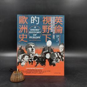 台湾商务版  西蒙‧詹金斯 著 韩翔中 译《英伦视野下的欧洲史:从希腊雅典的荣光到普丁崛起,全新观点和幽默解读》