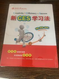 新CES学习法 高中物理