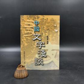 台湾商务版 蒋世德《中国文字浅谈》
