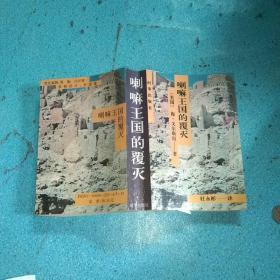 喇嘛王国的覆灭 时事出版社【一版一印】