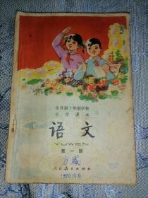 全日制十年制小学课本语文第一册(全彩版)