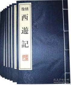 绣像西游记(一函八册)(线装)