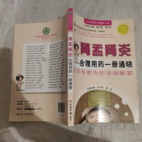 肾盂肾炎合理用药一册通晓