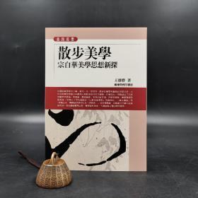 台湾商务版  王德胜《散步美学:宗白华美学思想新探》