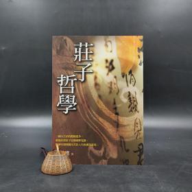 台湾商务版  陈鼓应《庄子哲学》