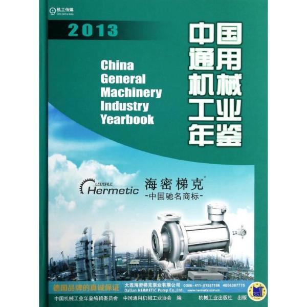 中国通用机械工业年鉴2013
