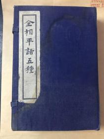 全相平话五种 (原函原装 一函5册全 蝴蝶装 1956年1月)文学古籍刊行社据元版影印