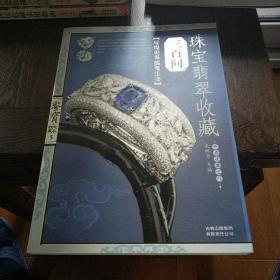 珠宝翡翠收藏三百问:璀璨世界摇曳生姿