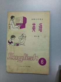 80年代初中英语课本第六册 基本无字迹 但是微受潮