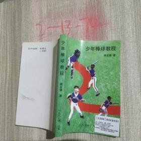 少年棒球教程。