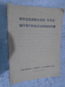 揭开以张茂勋为首的,宁革会,推行资产阶级反动路线的内幕