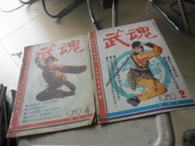 武魂1989.2\1989.4(2本合售0