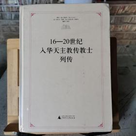 16-20世纪入华天主教传教士列传