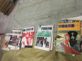 中国连环画杂志 中国连环画期刊16本