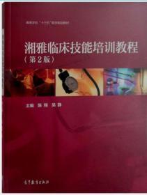 湘雅临床技能培训教程(第2版)陈翔 吴静 9787040523195