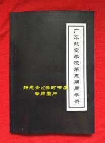民国21年广东航空学校第五期同学录,静思斋影印本