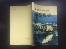 越南战争中的美国航空母舰(93年1版1印1000册)