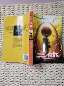 【珍罕 刘慈欣 签名 题词:仰望星空 】 三体(第一部 地球往事 三部曲 之一)==== 2008年1月 一版一印